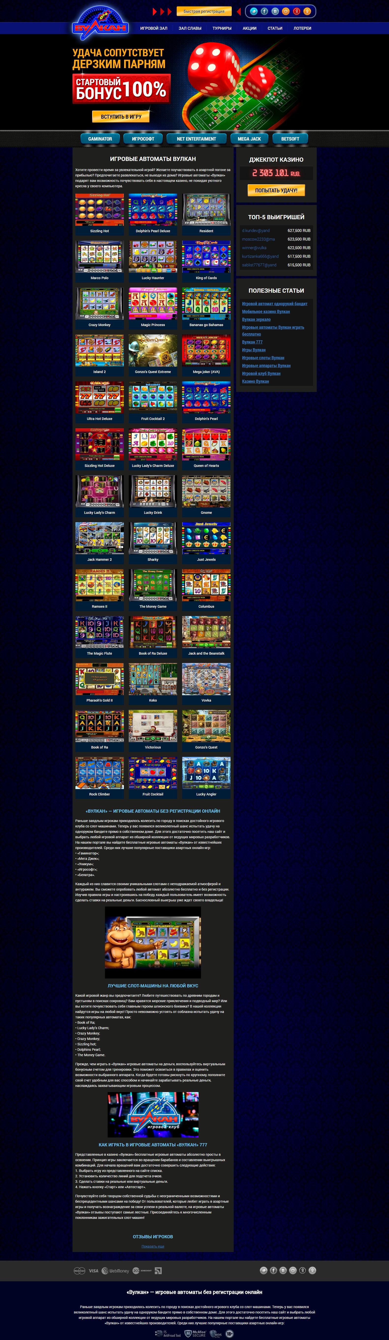 Сайт Игровых автоматов