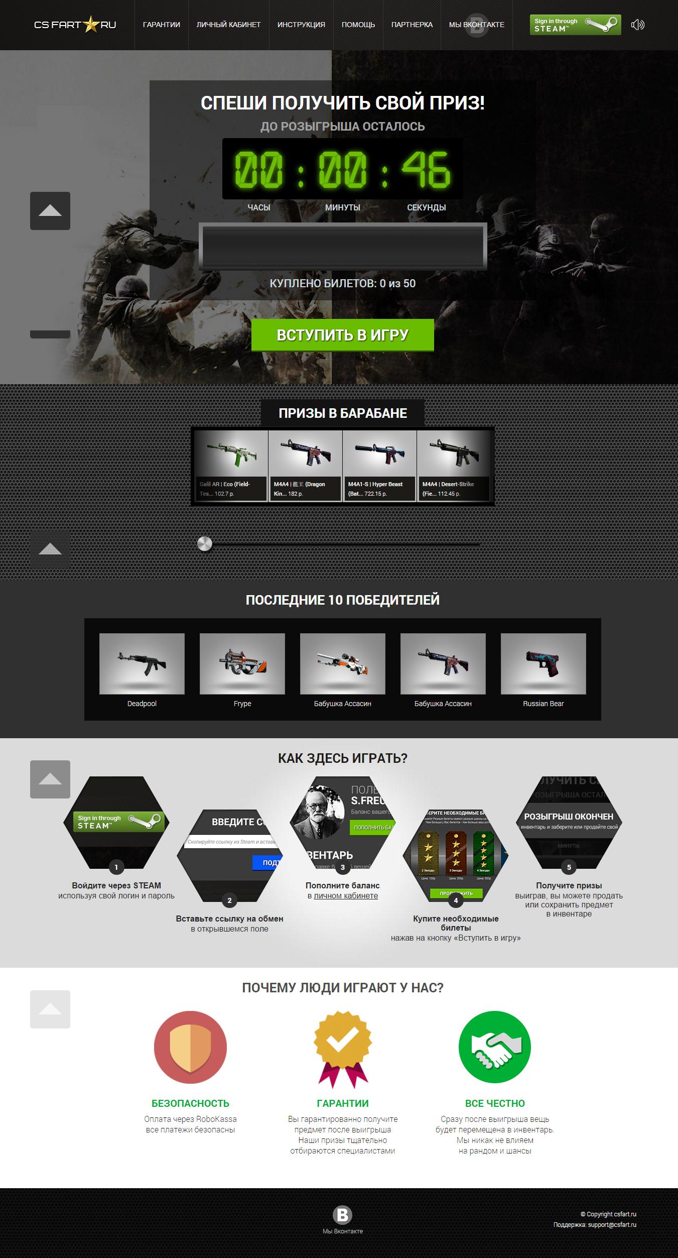 Сайт рулетка CS-Fart