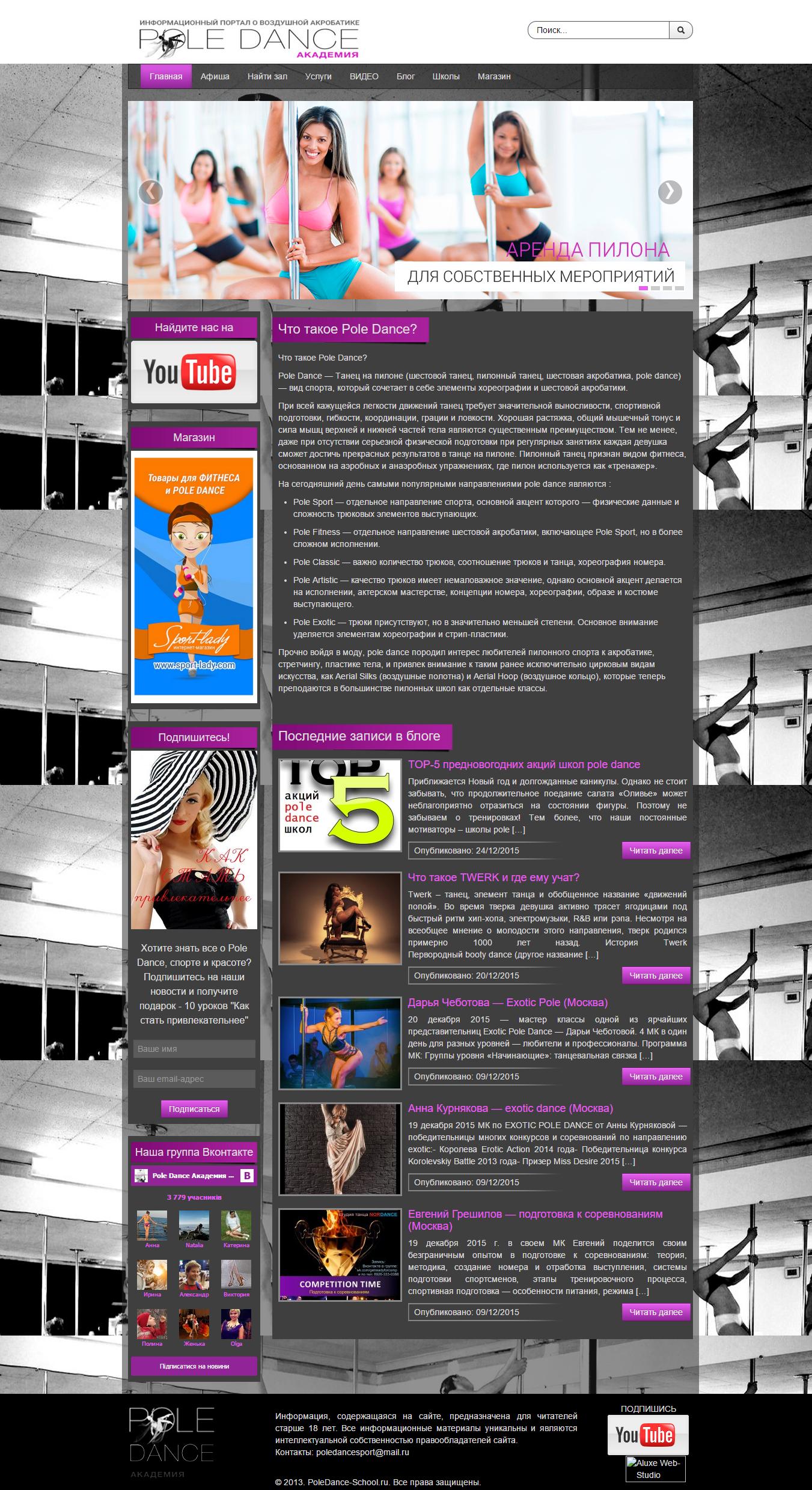 Информационный сайт о Pole Dance