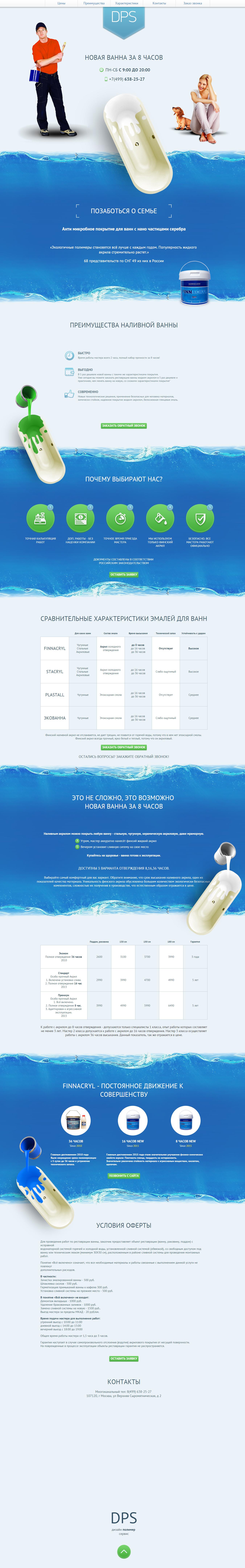 Разработка сайта по установке ванн