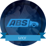 Блог ABS Data
