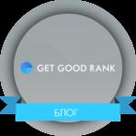 Блог GetGoodRank