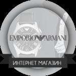 Интернет магазин часов Armani
