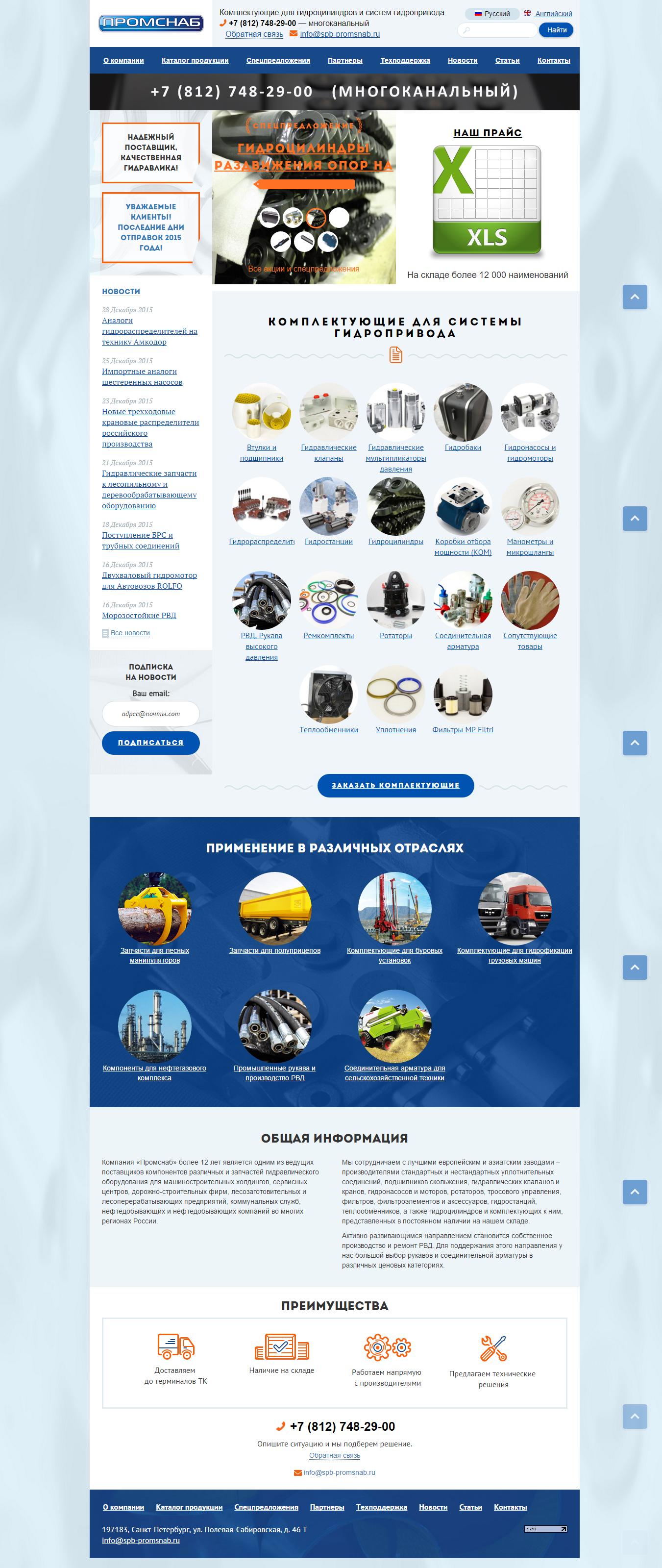 Создание сайта каталога комплектующихдля гидроцилиндров
