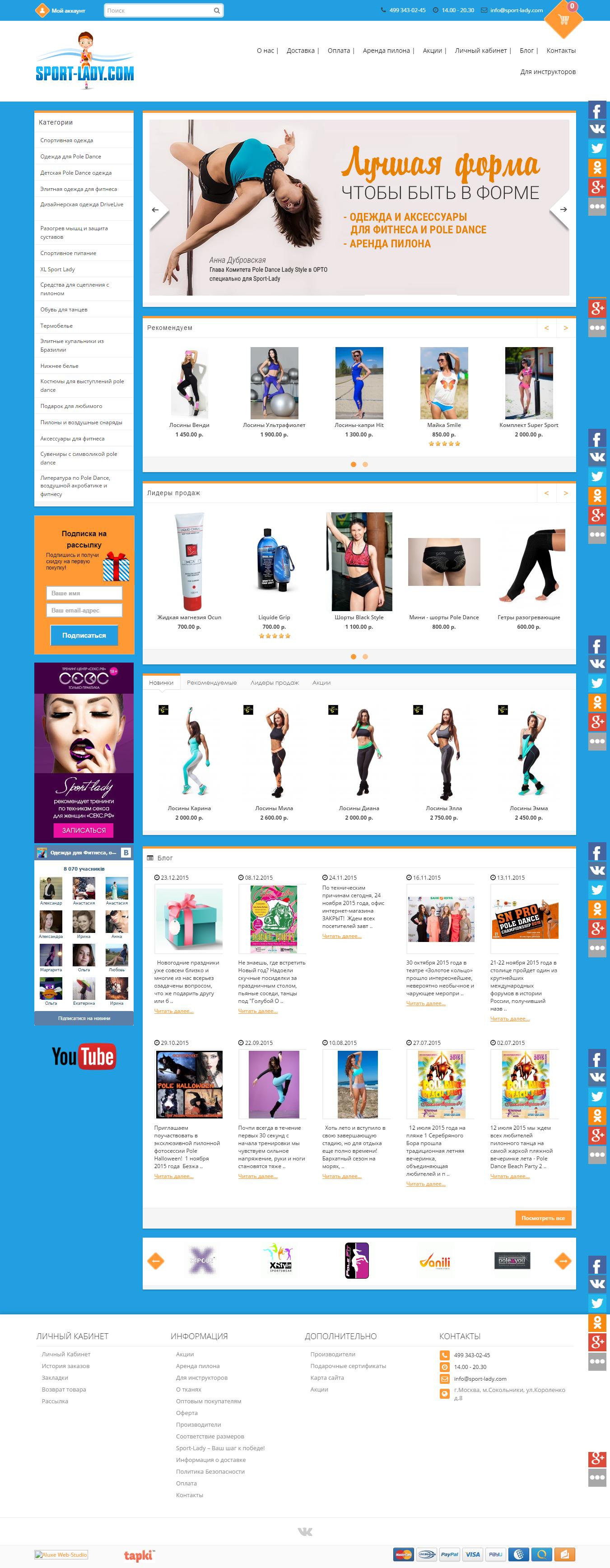 Интернет-магазин — Спортивная одежда
