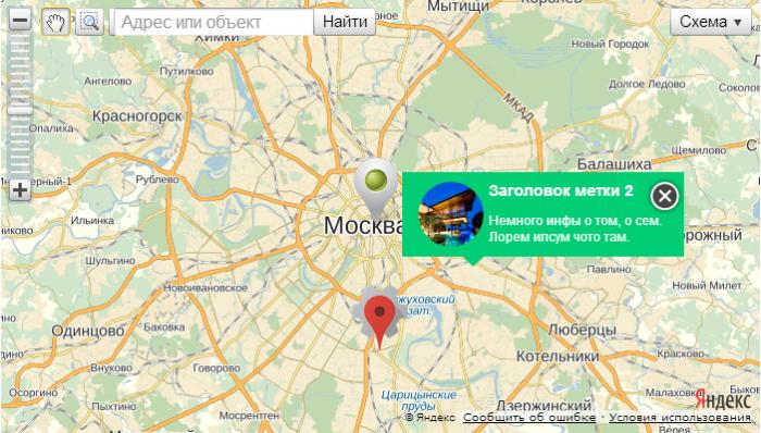 Несколько своих стилизованных меток на Яндекс карте API 2.0