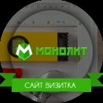 """КОМПАНИЯ """"МОНОЛИТ"""""""