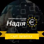 """Інформаційно-візовий центр """"Надія Є"""""""