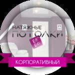 Натяжные потолки в Чебоксарах, Новочебоксарске и Чувашской  республике