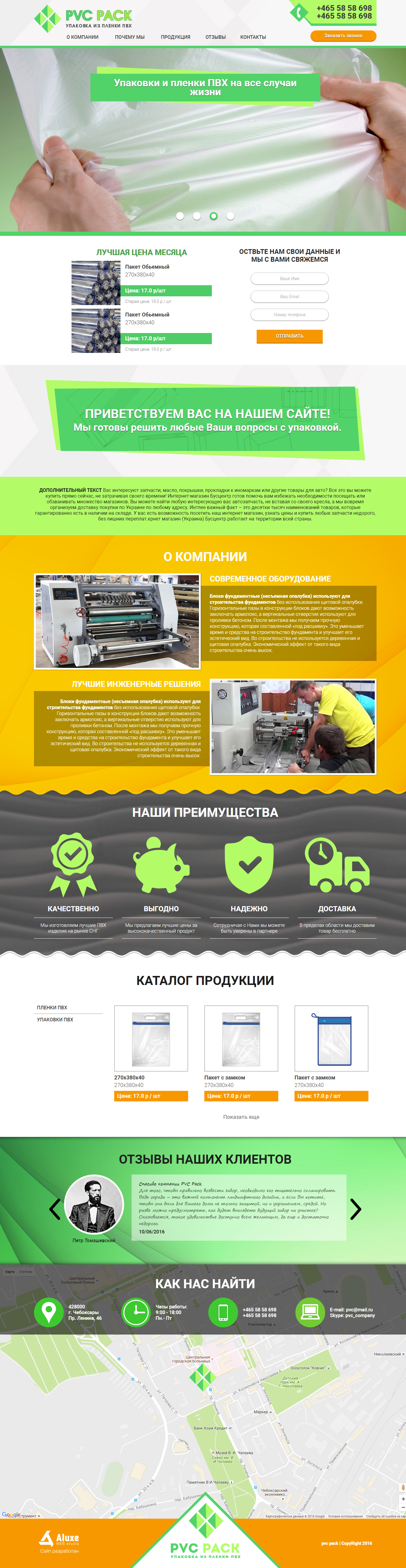 Разработка  сайта упаковок из пленки пвх «PVC-PACK»