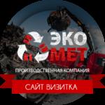 Создание сайта визитки производственной компании «ЭКОМЕТ»