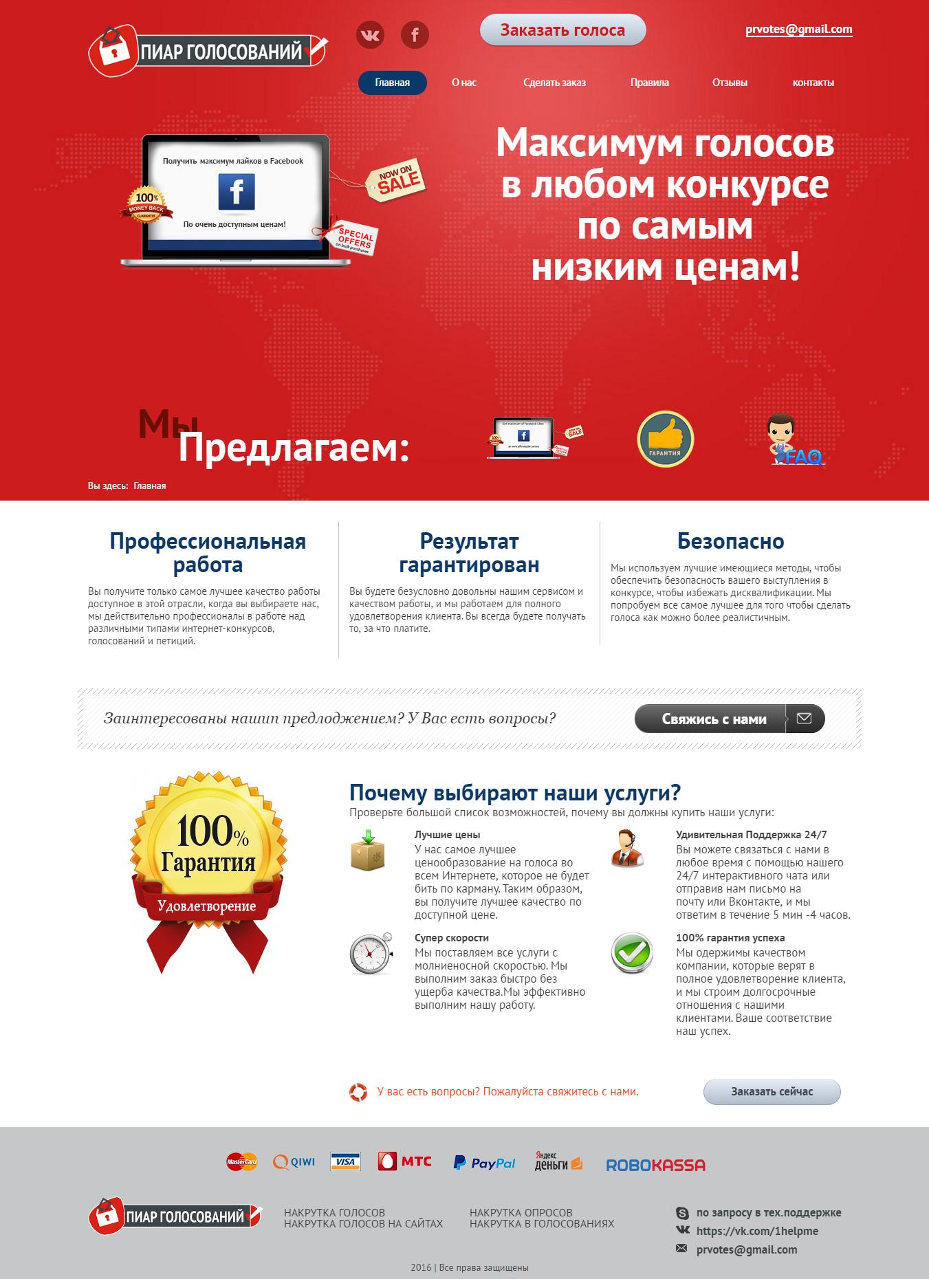 Разработка сайта накрутки голосований в соцсетях