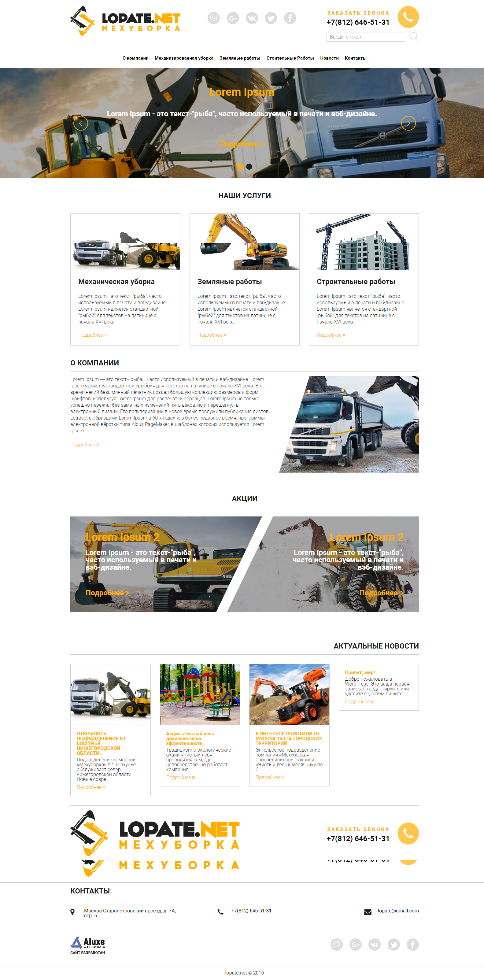 Создание сайта Lopate